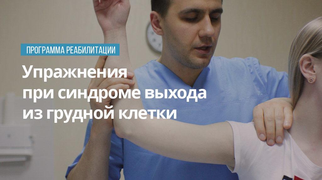 Упражнения при синдроме выхода из грудной клетки