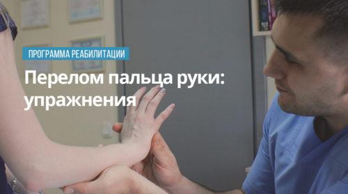 Перелом пальца руки: упражнения