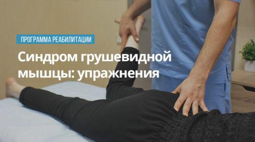 Синдром грушевидной мышцы: упражнения