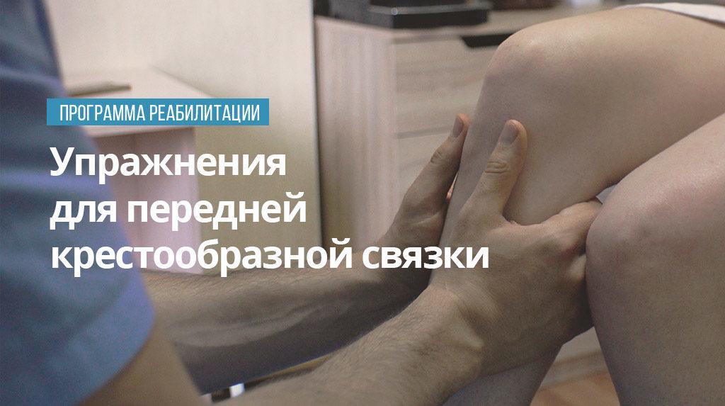 Упражнения для передней крестообразной связки