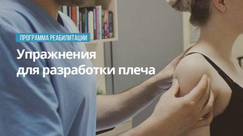 Упражнения для разработки плеча