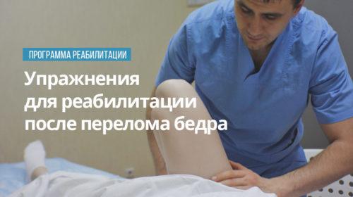 Упражнения для реабилитации после перелома бедра