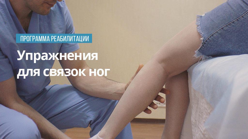 Упражнения для связок ног