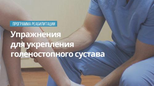 Упражнения для укрепления голеностопного сустава