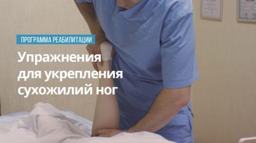 Упражнения для укрепления сухожилий ног