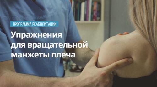 Упражнения для вращательной манжеты плеча