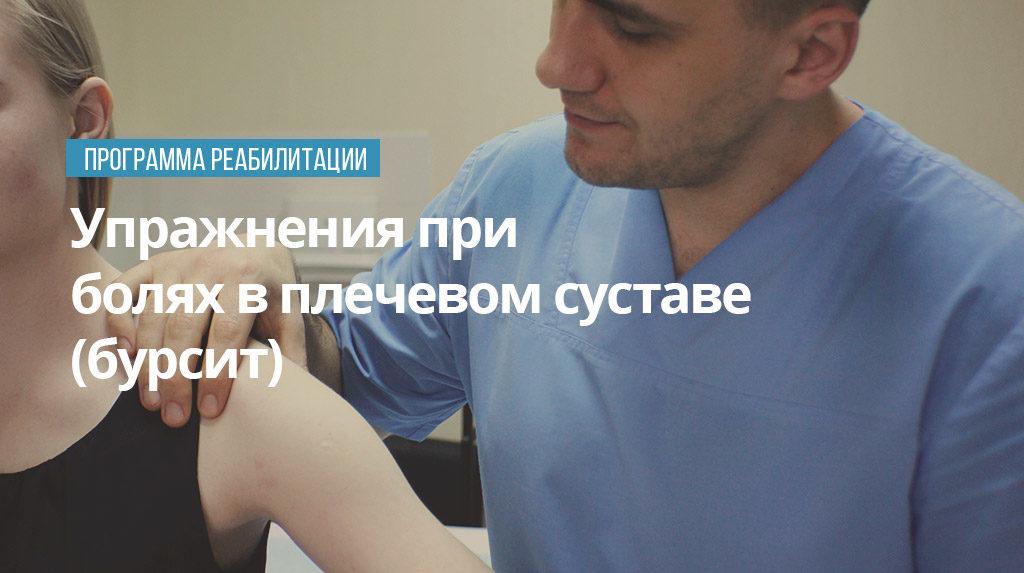 Упражнения при болях в плечевом суставе (бурсит)