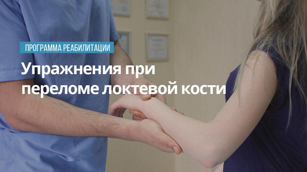 Упражнения при переломе локтевой кости