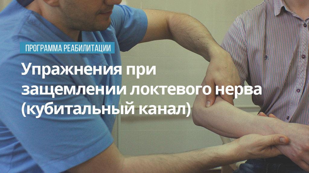 Упражнения при защемлении локтевого нерва (кубитальный канал)