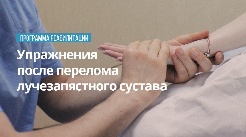 Упражнения после перелома лучезапястного сустава