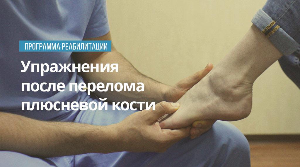 Упражнения после перелома плюсневой кости