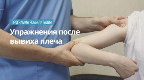 Упражнения после вывиха плеча